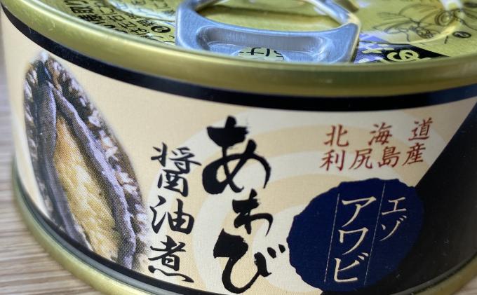 利尻蝦夷あわび醤油煮缶詰 3缶セット