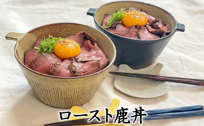 北海道湧別町産 鹿肉ロース(ブロック)1kg
