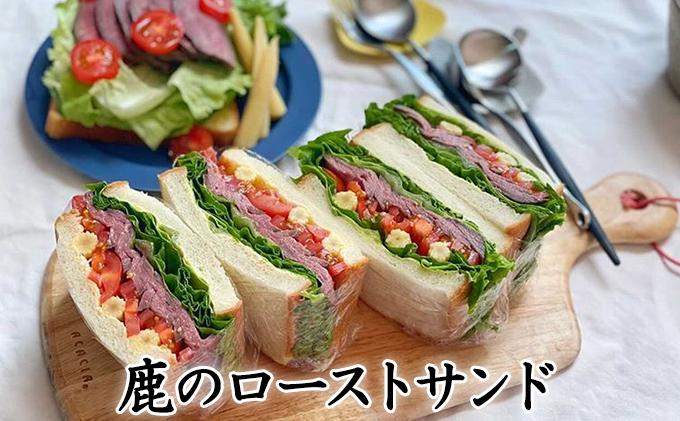 北海道湧別町産 鹿肉食べ比べ1kg(モモ・ロース)ブロック