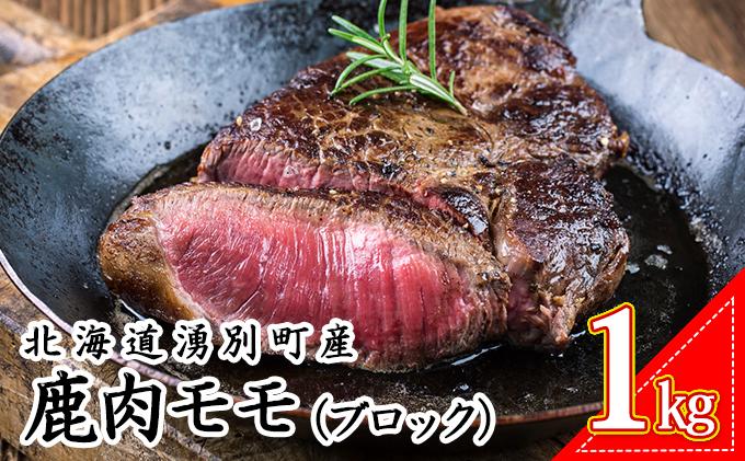 北海道湧別町産 鹿肉モモ(ブロック)1kg