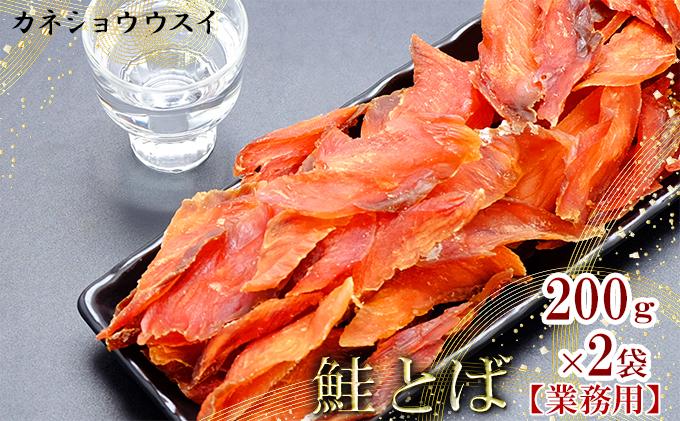 【業務用】鮭とば200g×2袋