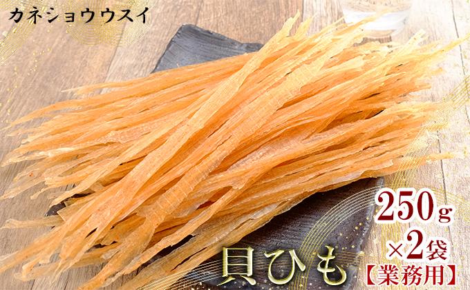 【業務用】貝ひも250g×2袋