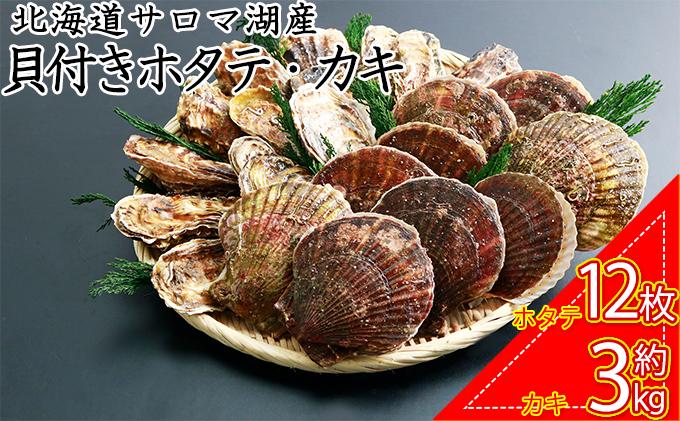 北海道サロマ湖産 貝付きホタテ12枚・カキ約3kg