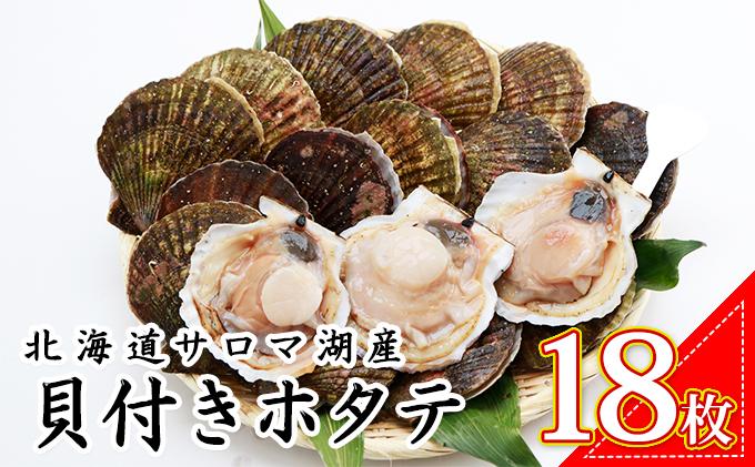 北海道サロマ湖産 貝付きホタテ18枚