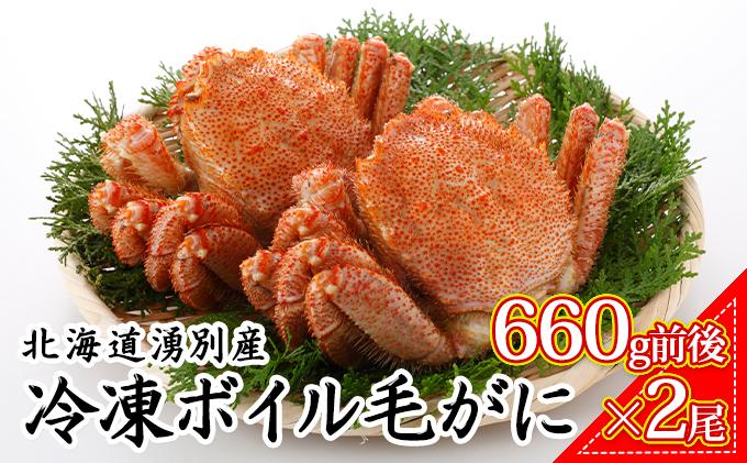 北海道湧別産  冷凍ボイル毛がに660g前後×2尾