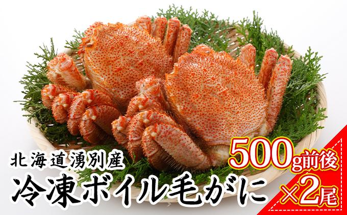 北海道湧別産  冷凍ボイル毛がに500g前後×2尾