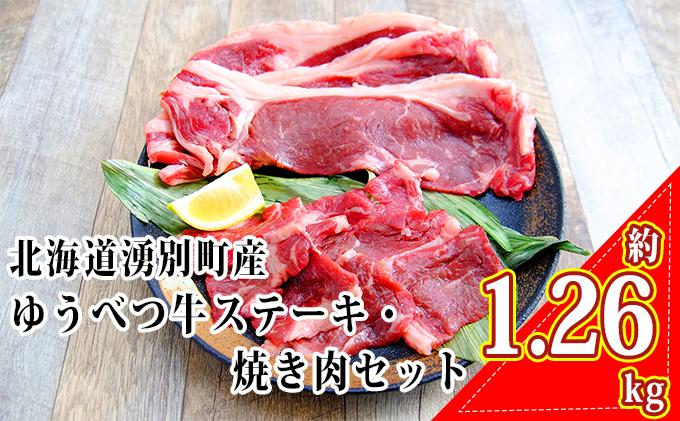 北海道産 ゆうべつ牛ステーキ・焼き肉セット 約1.26kg