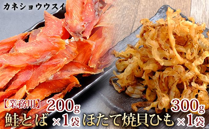 【業務用】ほたて焼貝ひも300g×1袋・鮭とば200g×1袋