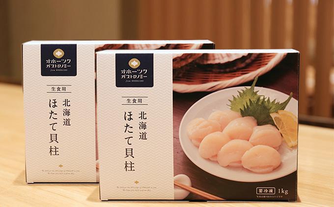 オホーツク産 お刺身用ホタテ貝柱2kg (1kg×2箱)