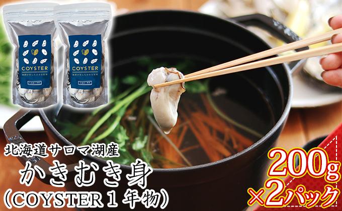 北海道サロマ湖産  かきむき身(COYSTER1年物)200g×2パック