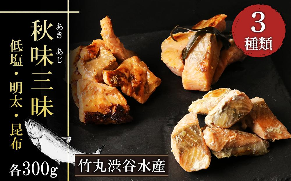 AK046 秋味三昧(低塩・明太・昆布)各300g