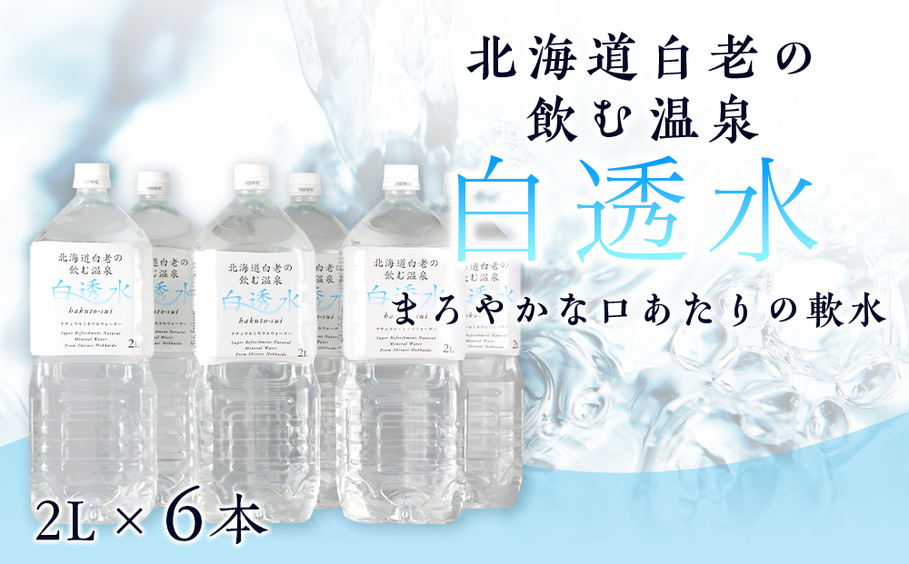 AI007 飲む白老温泉水 ~白透水~ 2L×6本
