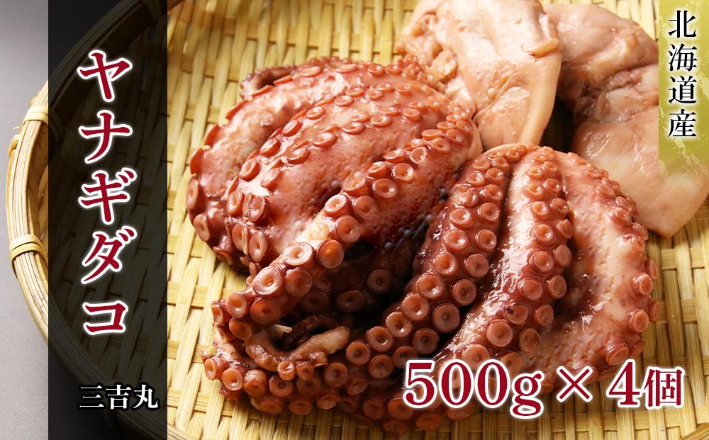 AS041【北海道産】ボイルヤナギダコ 500g×4