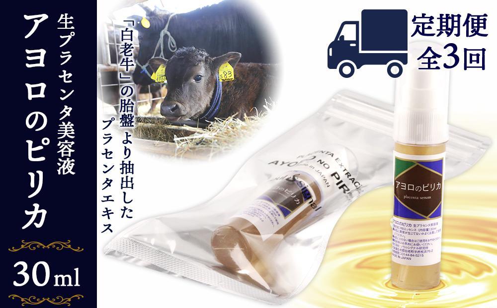AN005【定期便・全3回】北海道白老産 生プラセンタ美容液 ~アヨロのピリカ~