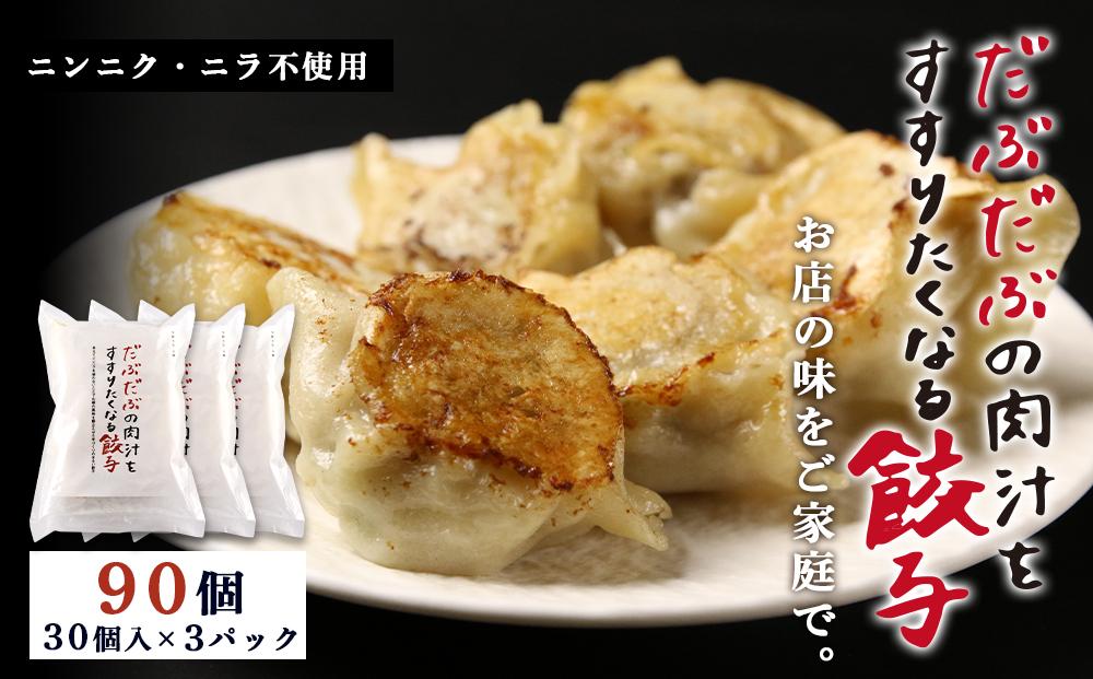BE003 だぶだぶの肉汁をすすりたくなる餃子 90個(30個入×3パック)