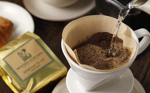 【北海道・十勝】30年以上愛されるオリジナルコーヒー豆 4袋[M1-2]