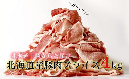 肉屋のプロ厳選!北海道産の豚スライス4kg盛り!!(使いやすい500g×8袋)[A1-3]