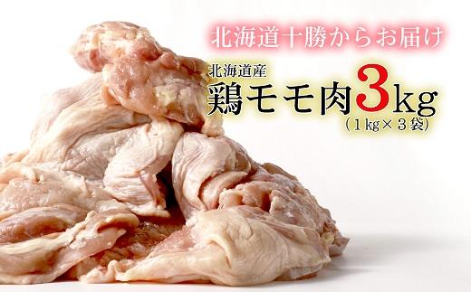 肉屋のプロ厳選! 旨みたっぷり伝統の味!北海道・中札内田舎どりモモ肉3kg!! (1kg×3袋)[A1-12]