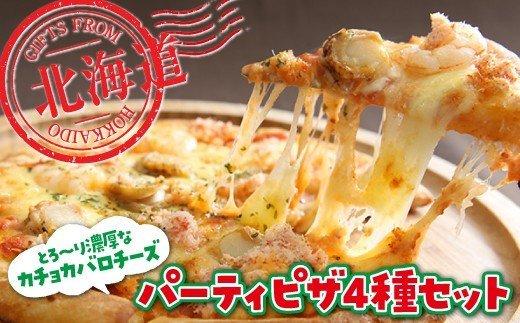 北海道のチーズ工房からお届け♪パーティーピザ4種セット!