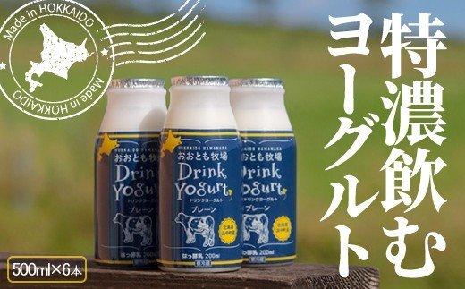 【北海道生乳】極濃!飲むヨーグルト 大容量セット