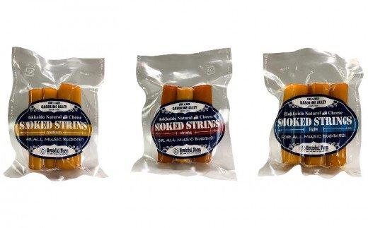 スモークドストリングスチーズ