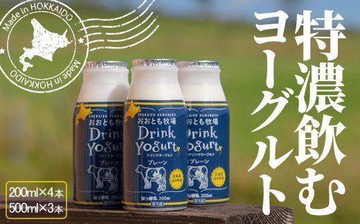 【北海道生乳】極濃!飲むヨーグルト 小分けセット