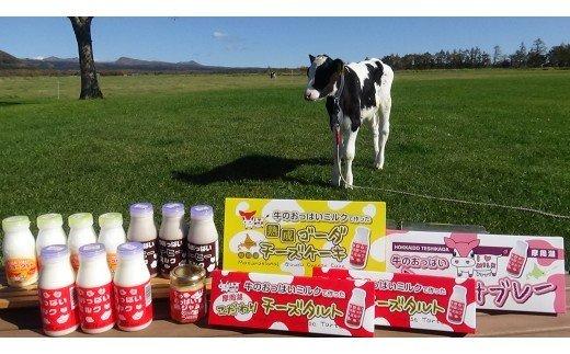 77.牛のおっぱいミルクセット スペシャルセット③(おっぱいミルク3本、コーヒーミルク3本、のむヨーグルト4本、チーズタルト2箱、ミルクサブレ1箱、熟成ゴーダチーズケーキ1箱、ジャム1瓶)