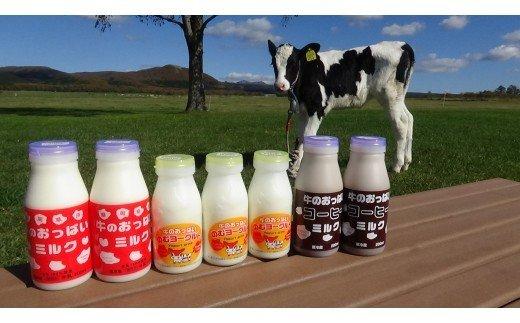 32.牛のおっぱいミルクセット①(牛のおっぱいミルク200ml×2本、牛のおっぱいコーヒーミルク200ml×2本、牛のおっぱいのむヨーグルト150ml×3本)