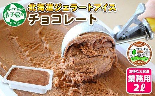 597.北海道 アイスクリーム チョコレート チョコ ジェラート 業務用 2リットル 2L アイス 大容量 手作り 弟子屈町