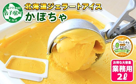 611.北海道 アイスクリーム かぼちゃ カボチャ ジェラート 業務用 2リットル 2L アイス 大容量 手作り 弟子屈町