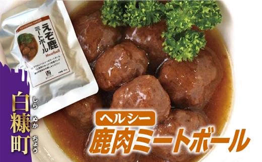 レトルト鹿ミートボール【180g×6袋】