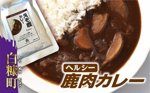 レトルト鹿カレー【180g×6袋】