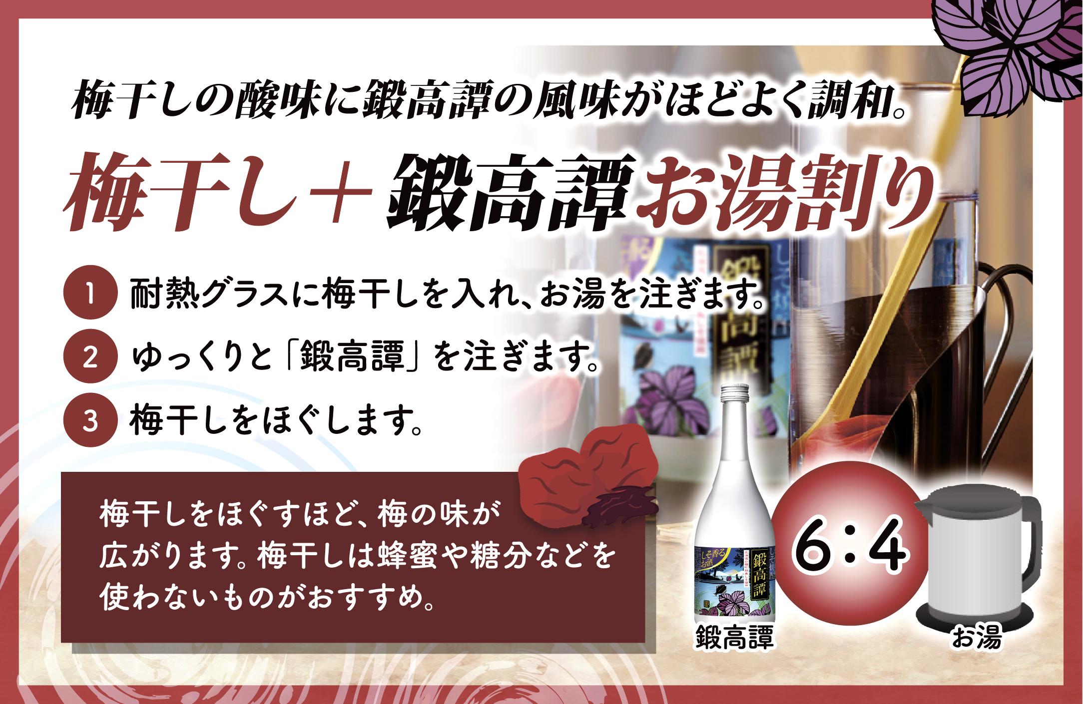 鍛高譚(たんたかたん)・鍛高譚の梅酒[720ml]【4本セット】【白糠町】