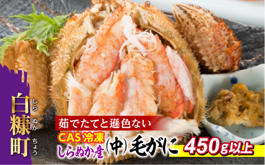 しらぬか産 CAS冷凍中サイズ毛がに【450g以上】(28,000円)