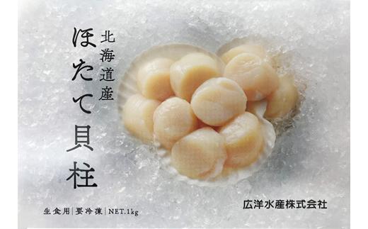【訳あり】オホーツク産お刺身用ホタテ【1kg】