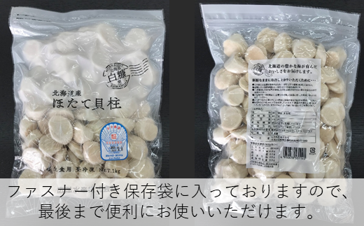 【訳あり】オホーツク産お刺身用ホタテ【1kg】※袋はファスナー付きだからとっても便利※