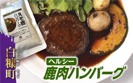 レトルト鹿ハンバーグ【180g×6袋】