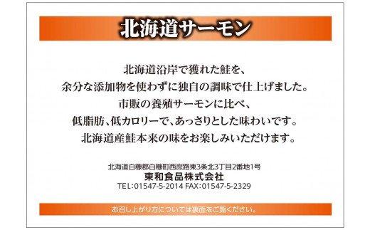 北海道サーモンたたき〔炙り〕(秋鮭)【1kg】