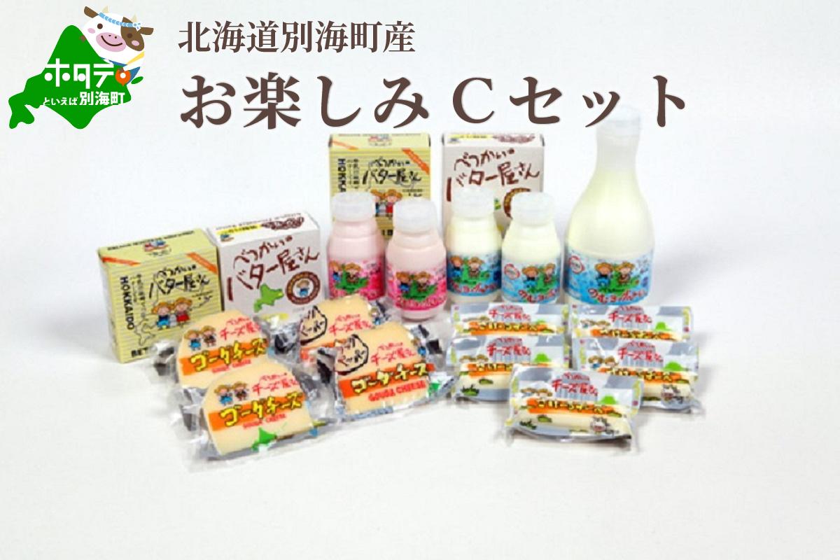 べつかいの乳製品セットC