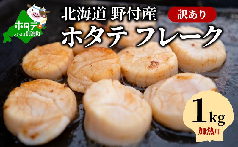 緊急支援品 【訳あり】 北海道野付産ホタテ フレーク1kg(加熱用)