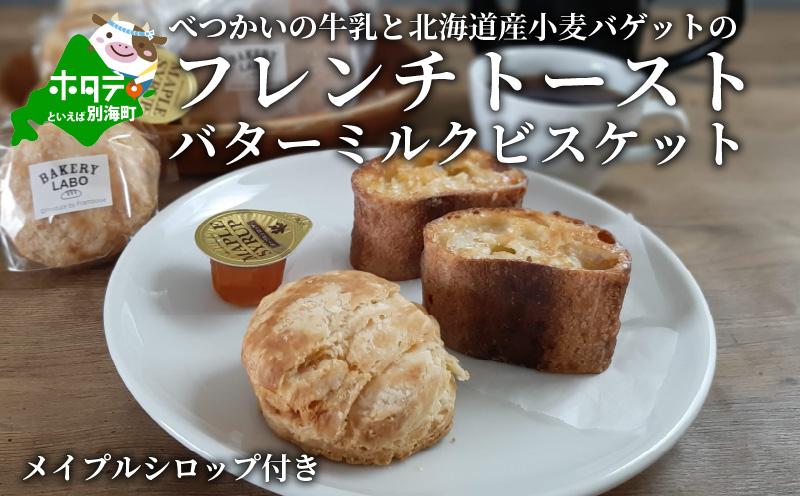 「べつかいの牛乳と北海道産小麦バゲットの フレンチトースト 」と「バター ミルク ビスケット」 メイプルシロップ付き