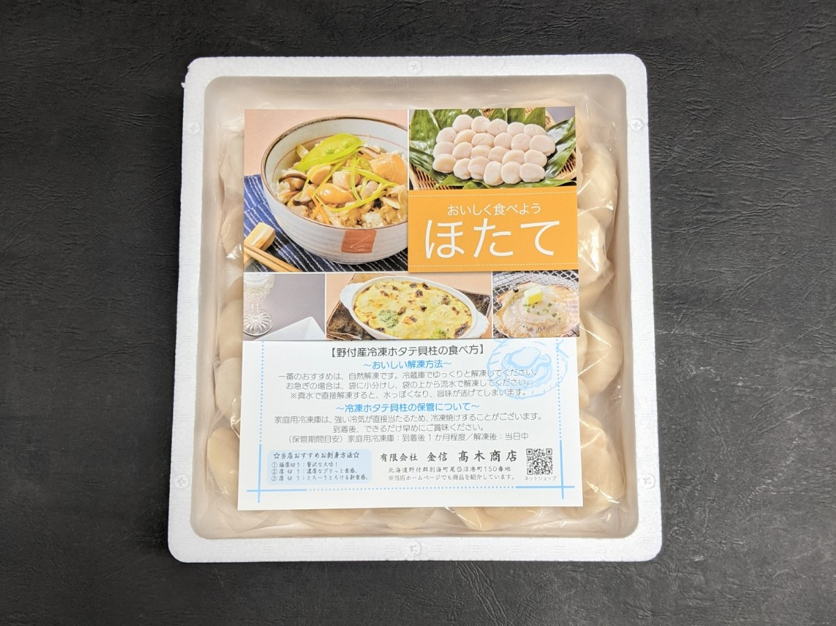 【数量限定】春ホタテ貝柱1kg!約35-50玉 <北海道野付産>