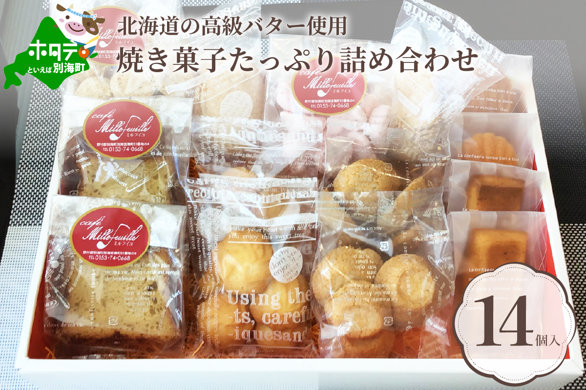 北海道別海町の高級バター使用!【焼き菓子】たっぷり詰め合わせ♪