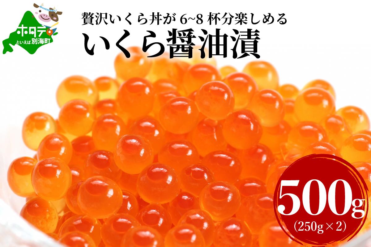 贅沢堪能!北海道産いくら醤油漬け500g いくら丼6~8杯分!