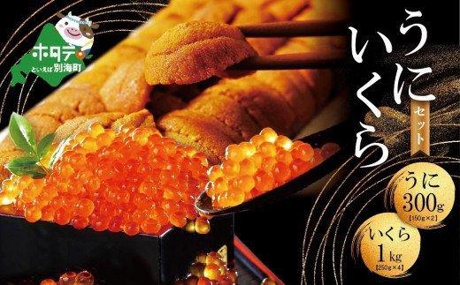 北海道 うに・いくらセット (バフンウニ300g、いくら1kg) 【2021年11月以降順次発送】