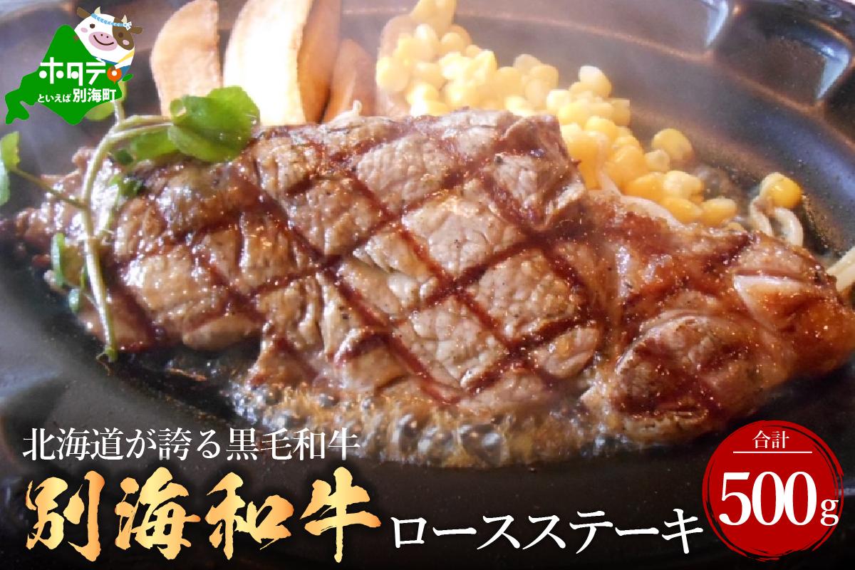 黒毛和牛「別海和牛」ロースステーキ用500g【北海道別海町産】250g×2パック