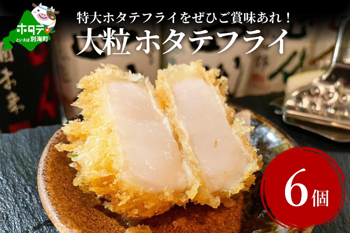 串揚げ 専門店の味 LL-L玉大粒 ホタテフライ 6個