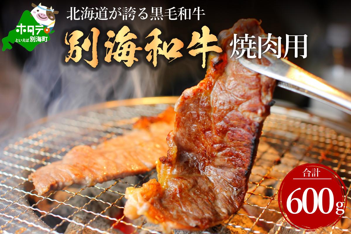 黒毛和牛「別海和牛」焼肉用600g【北海道別海町産】300g×2パック