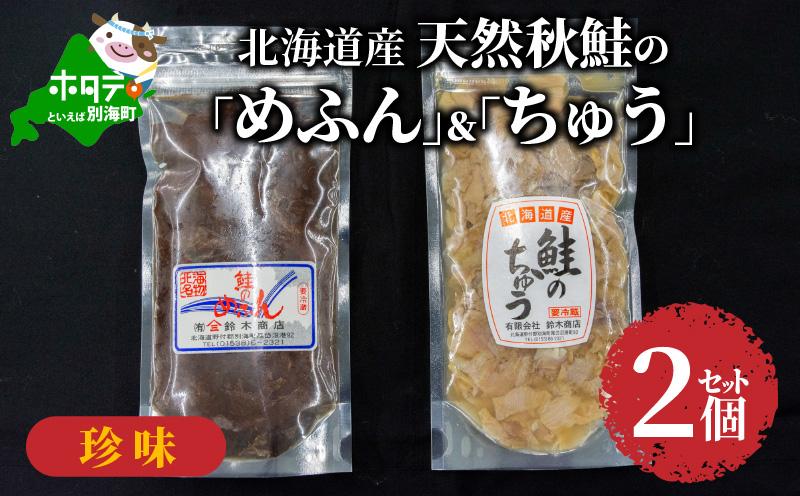 【珍味】北海道産天然秋鮭の「めふん」&「ちゅう」 2個セット