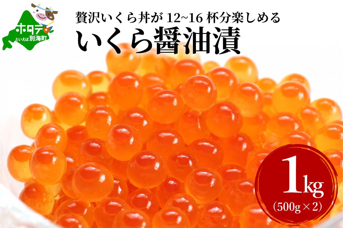贅沢たっぷり1kg!北海道産いくら醤油漬け いくら丼12~16杯分!
